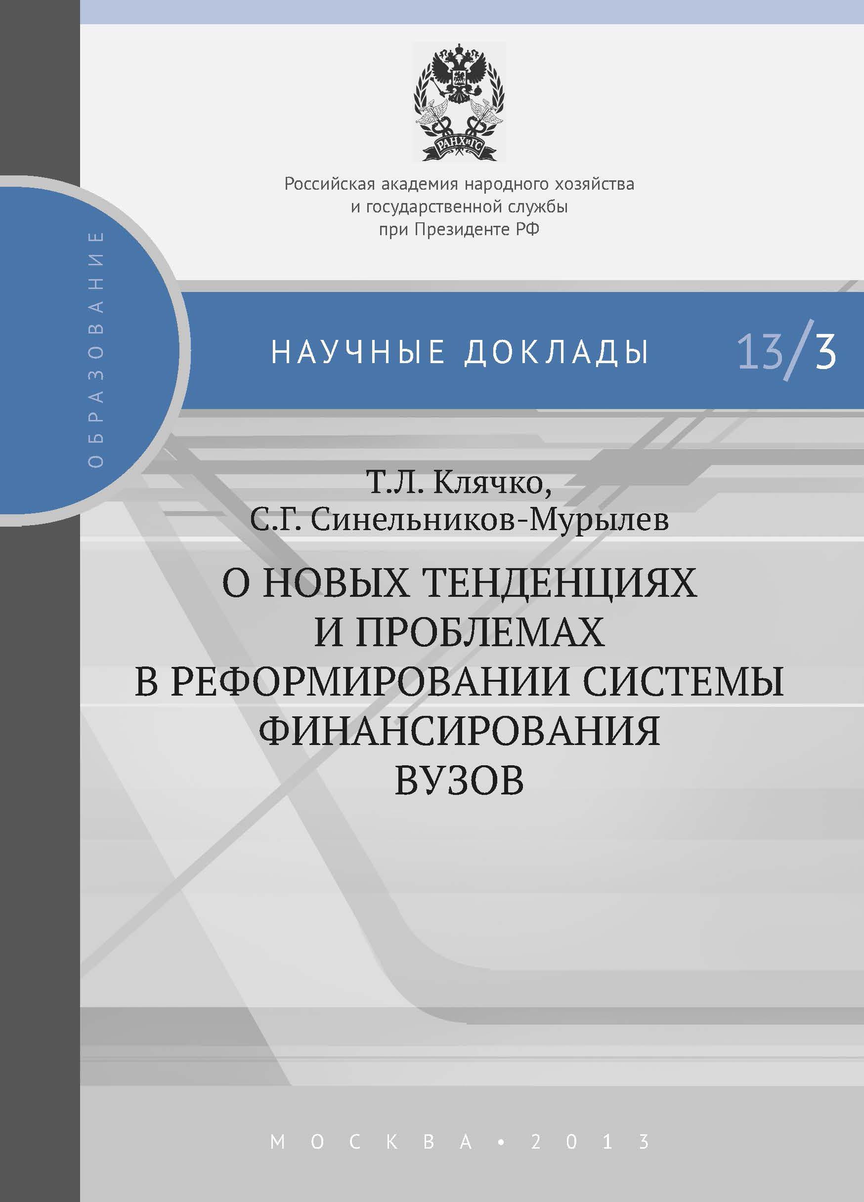 О новых тенденциях и проблемах в реформировании системы финансирования вузов
