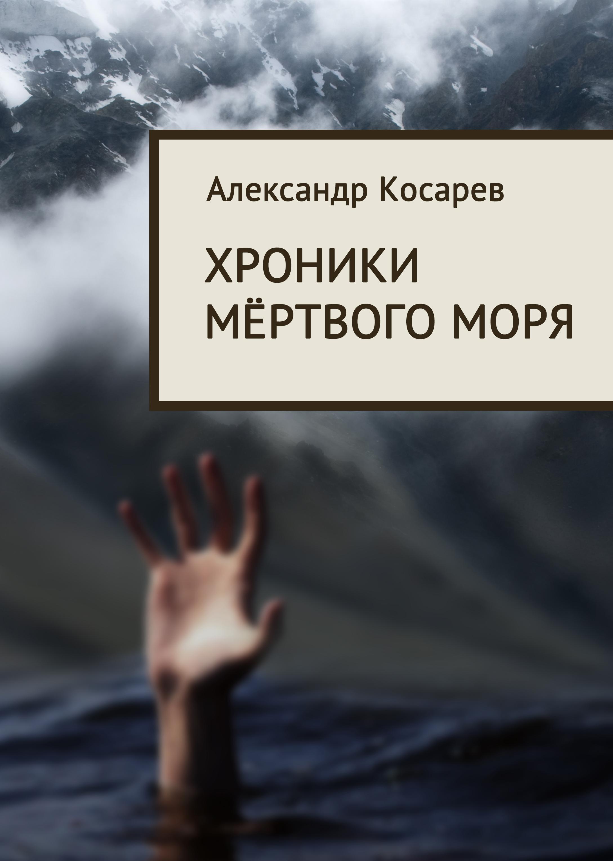 Хроники мёртвого моря