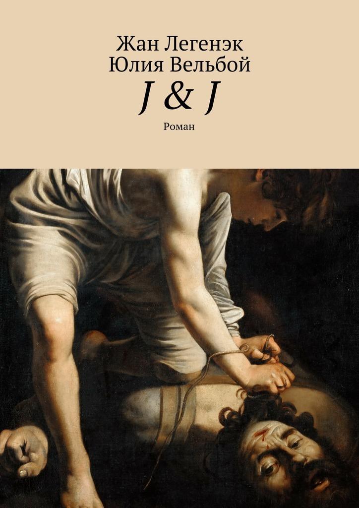 J &J. Роман