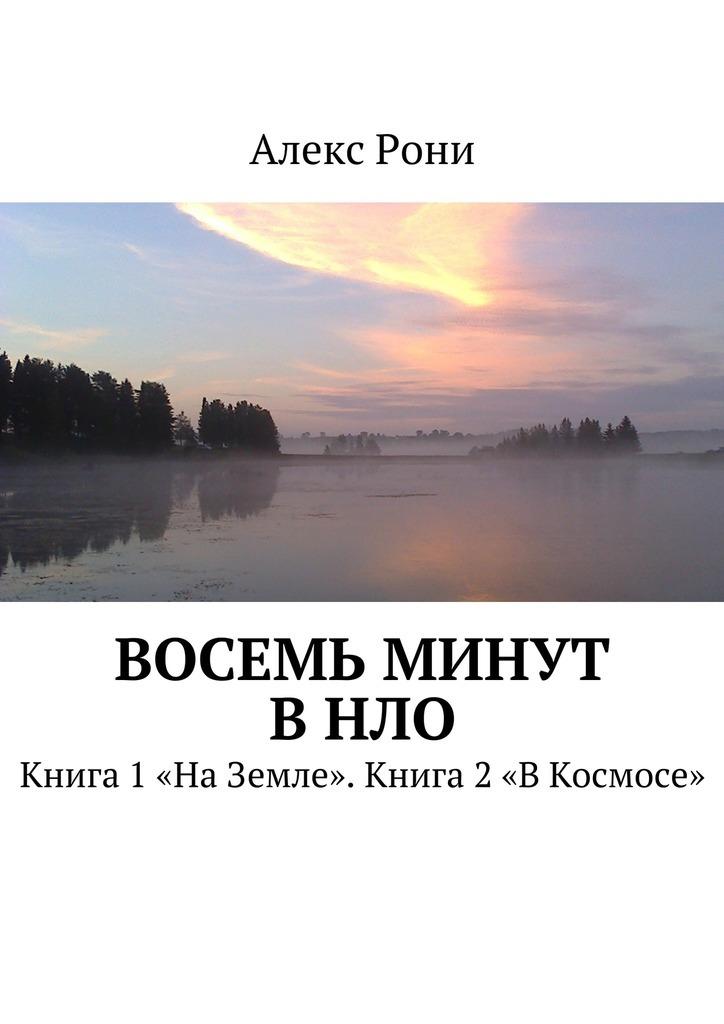 Восемь минут вНЛО. Книга 1«НаЗемле». Книга 2«ВКосмосе»