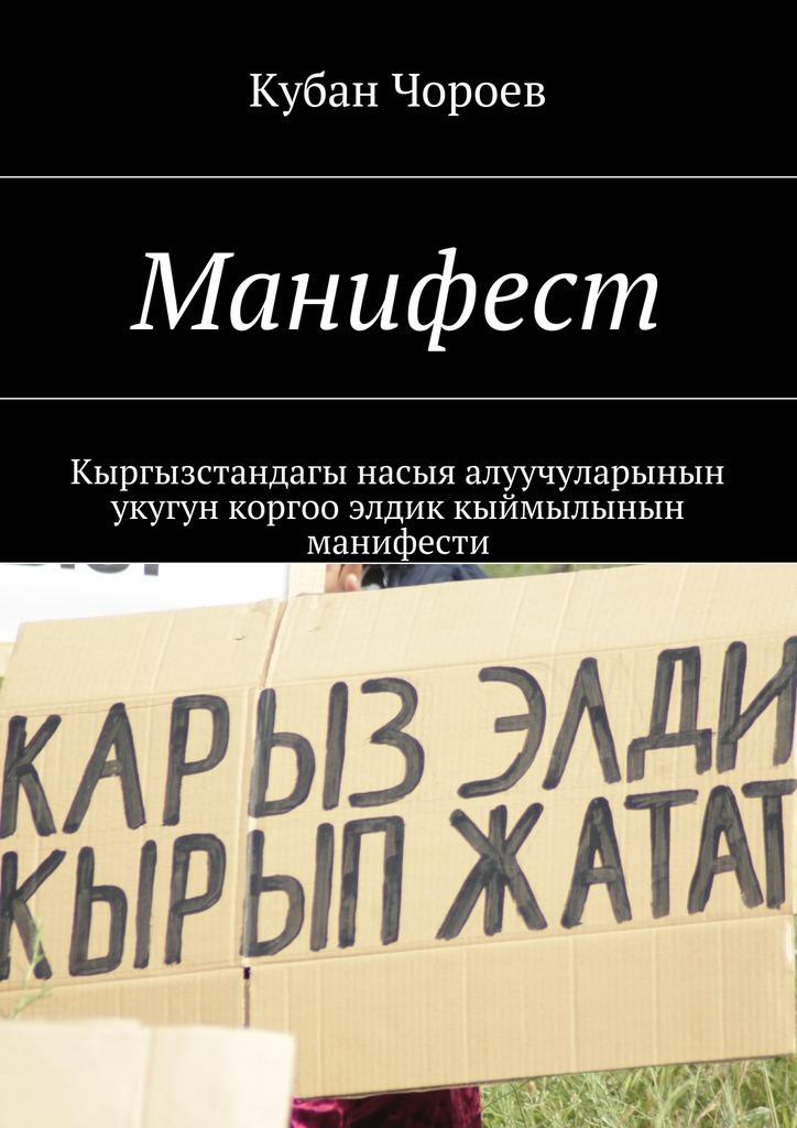 Манифест. Кыргызстандагы насыя алуучуларынын укугун коргоо элдик кыймылынын манифести