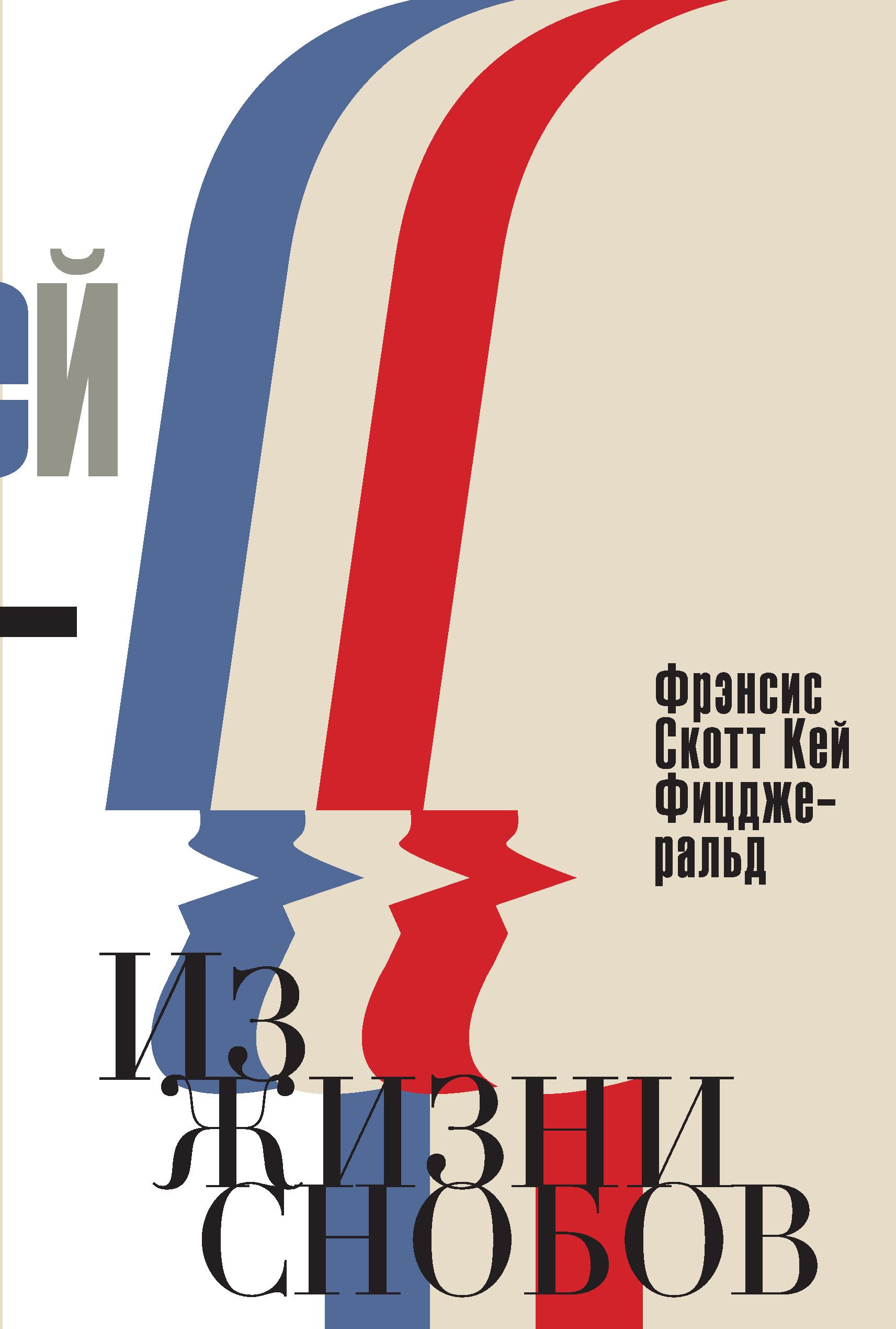 Из жизни снобов (сборник)