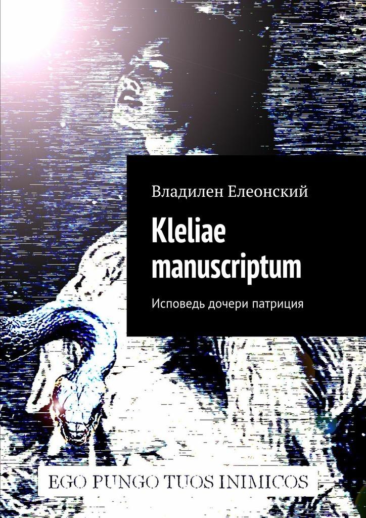 Kleliae manuscriptum. Исповедь дочери патриция
