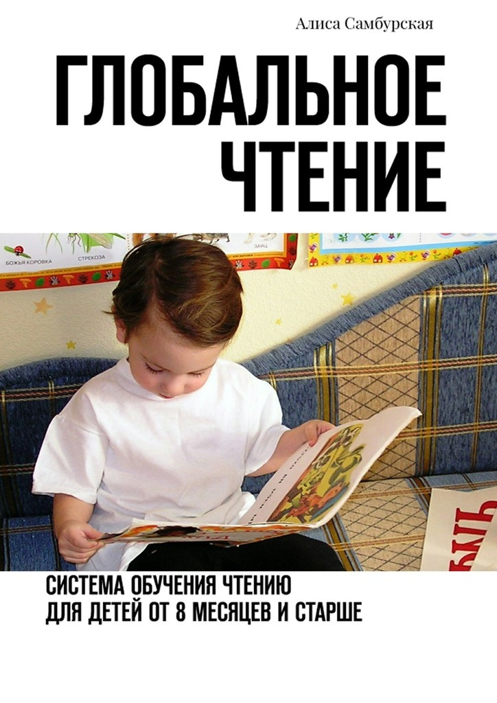 Глобальное чтение. Система обучения чтению для детей от восьми месяцев и старше