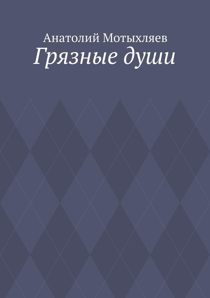 Грязныедуши