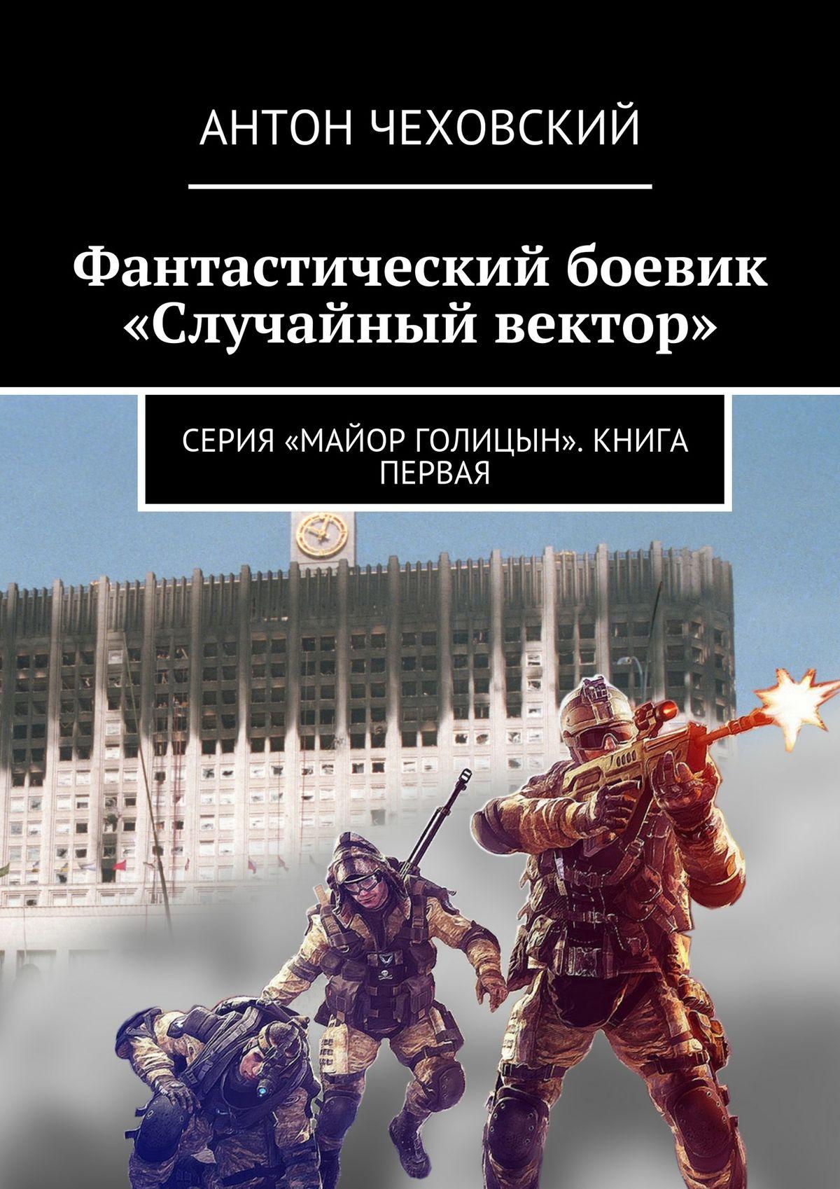 Фантастический боевик «Случайный вектор». Серия «Майор Голицын». Книга первая