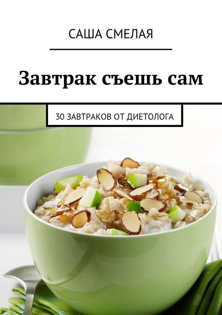 Завтрак съешьсам. 30завтраков отдиетолога