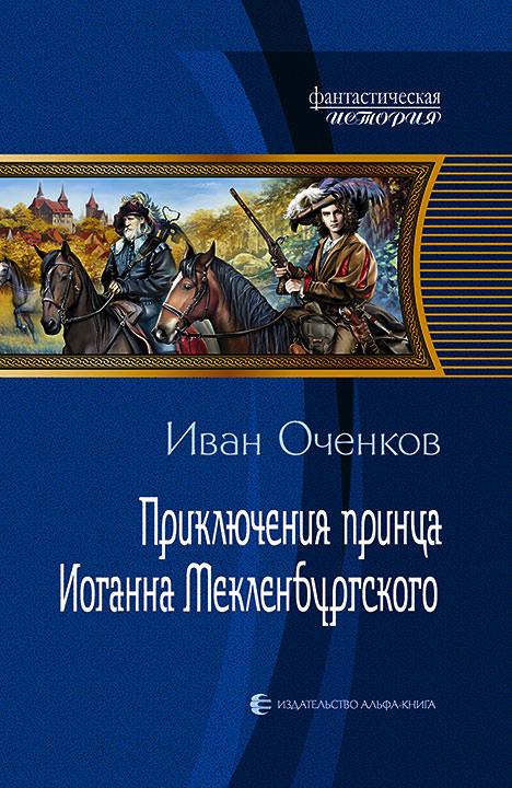 Приключения принца Иоганна Мекленбургского