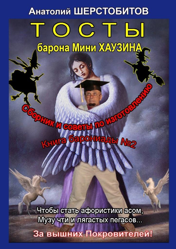 Тосты барона Мини Хаузина