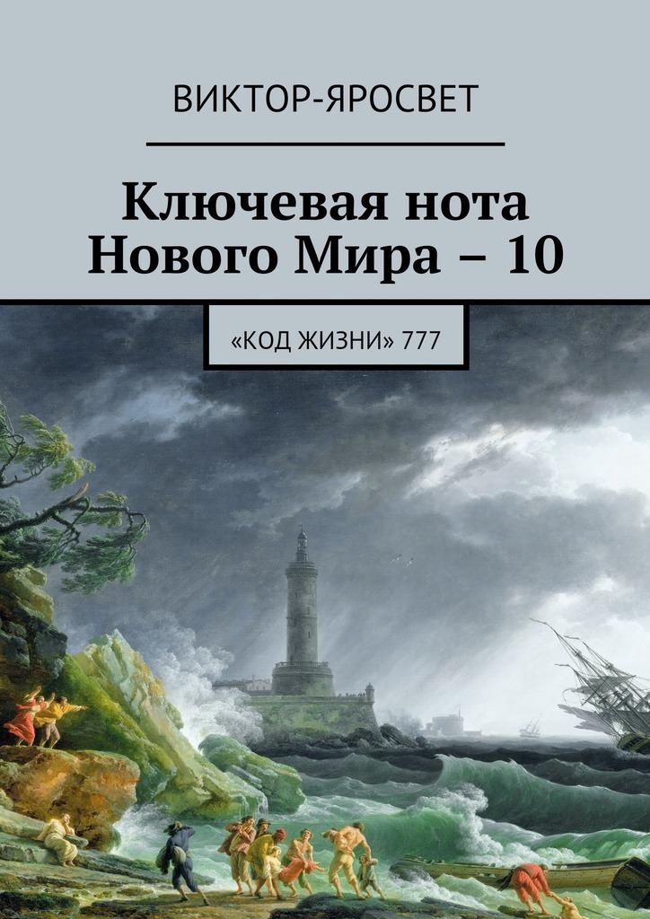 Ключевая нота Нового Мира – 10. «Код жизни»777