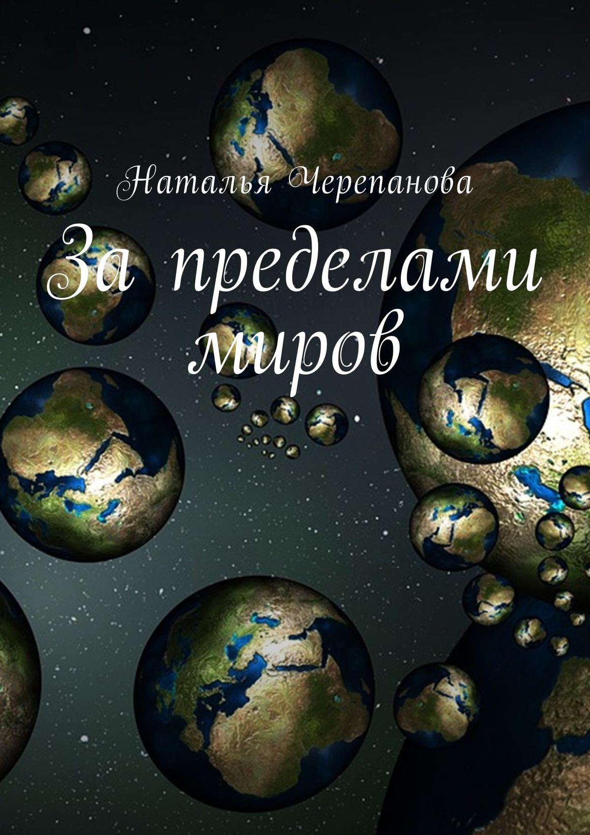 За пределами миров