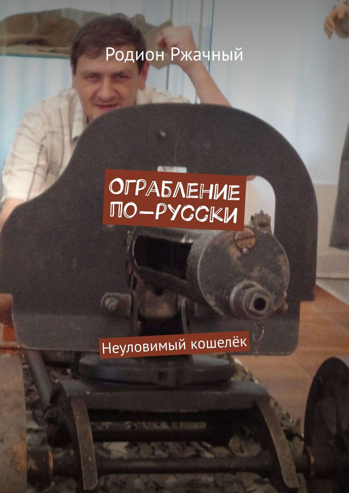 Ограбление по-русски. Неуловимый кошелёк