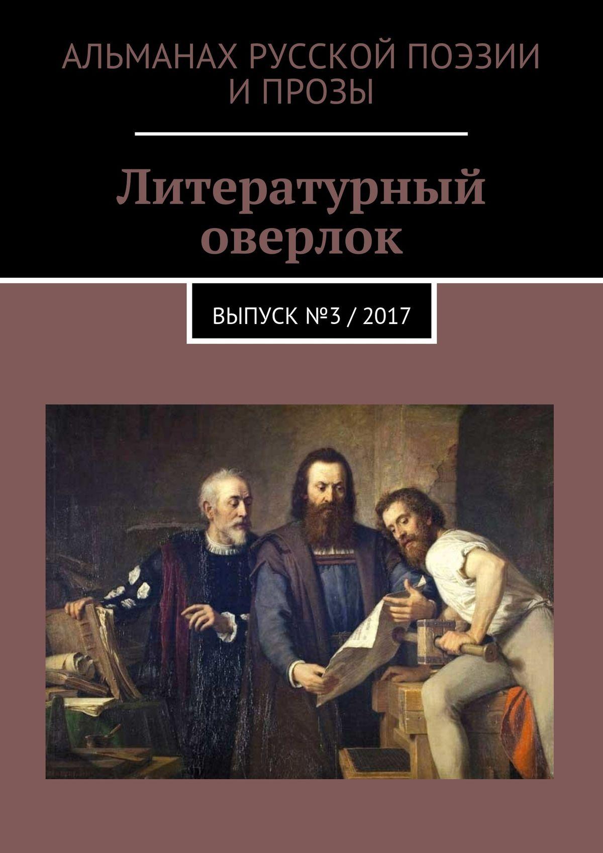 Литературный оверлок. Выпуск №3/ 2017