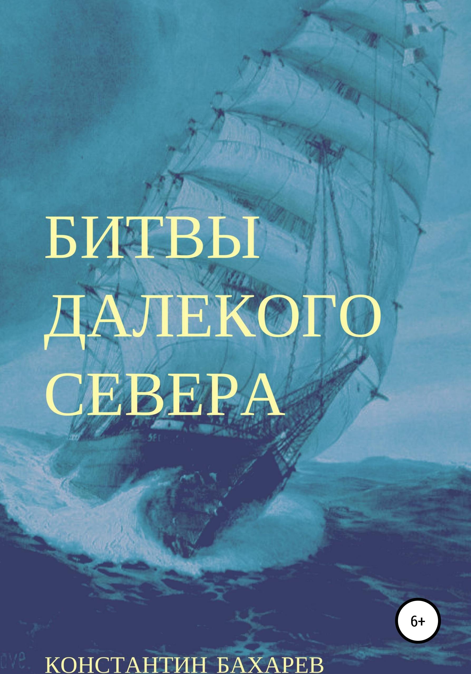 Русский подвиг на Камчатке: Крымская война