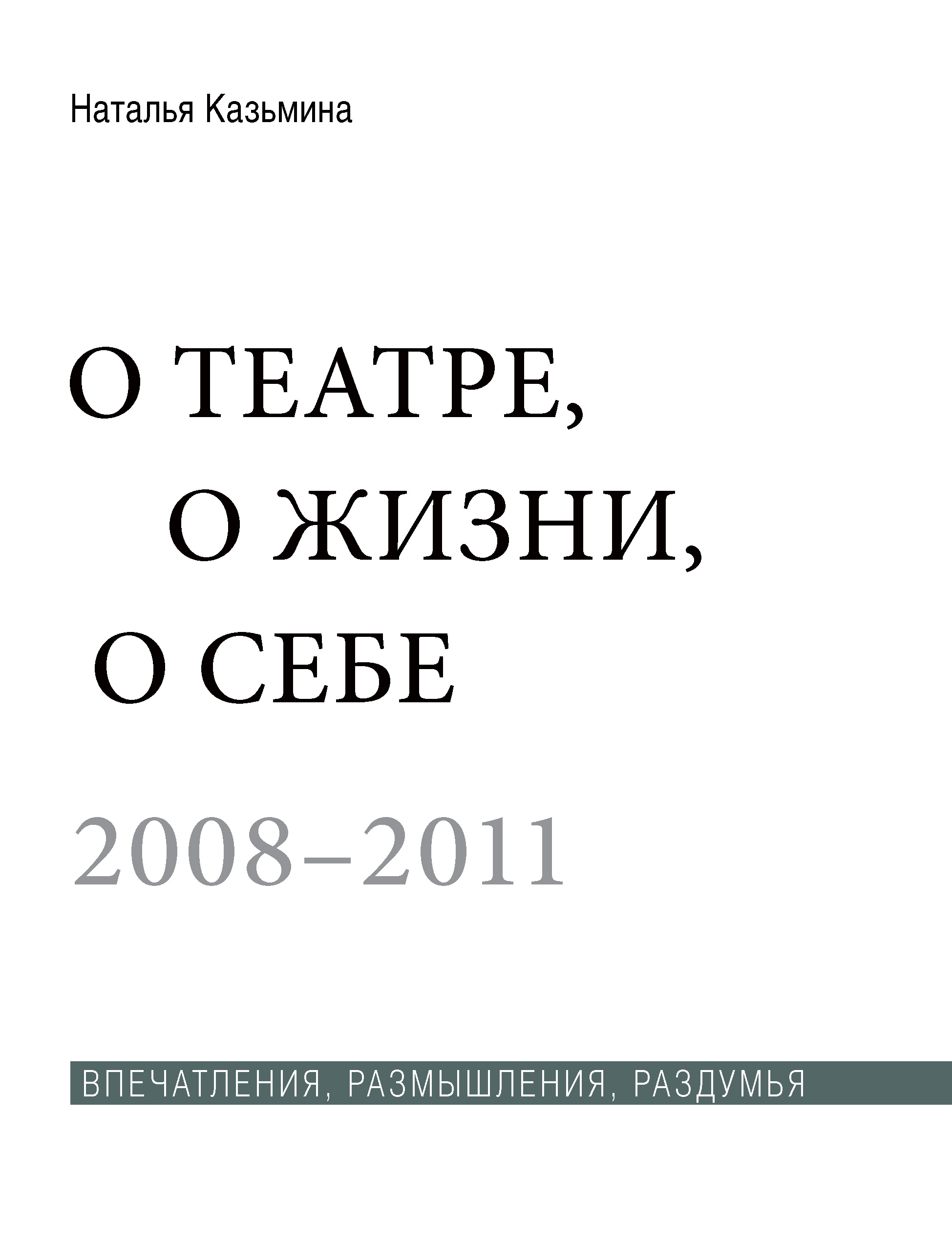 О театре, о жизни, о себе. Впечатления, размышления, раздумья. Том 2. 2008–2011