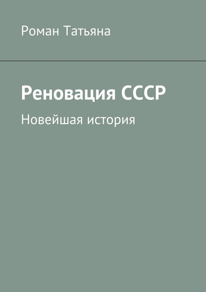 РеновацияСССР. Новейшая история