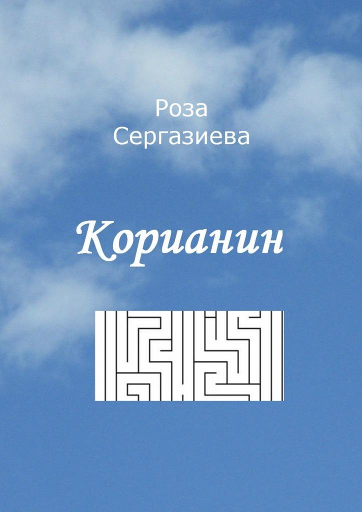 Корианин