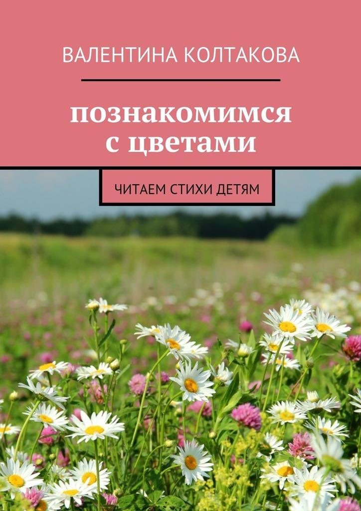Познакомимся сцветами. Читаем стихи детям