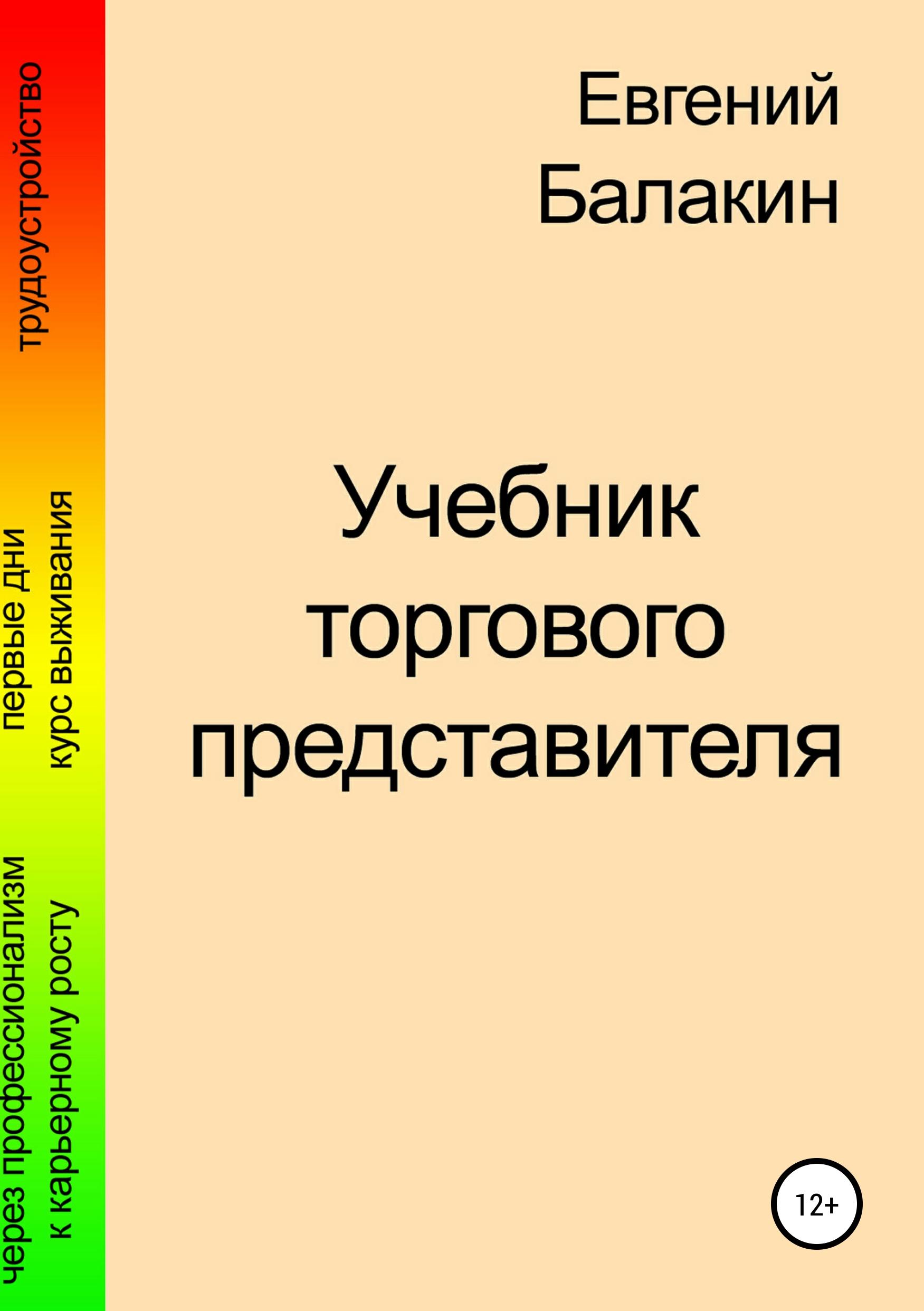 Учебник торгового представителя
