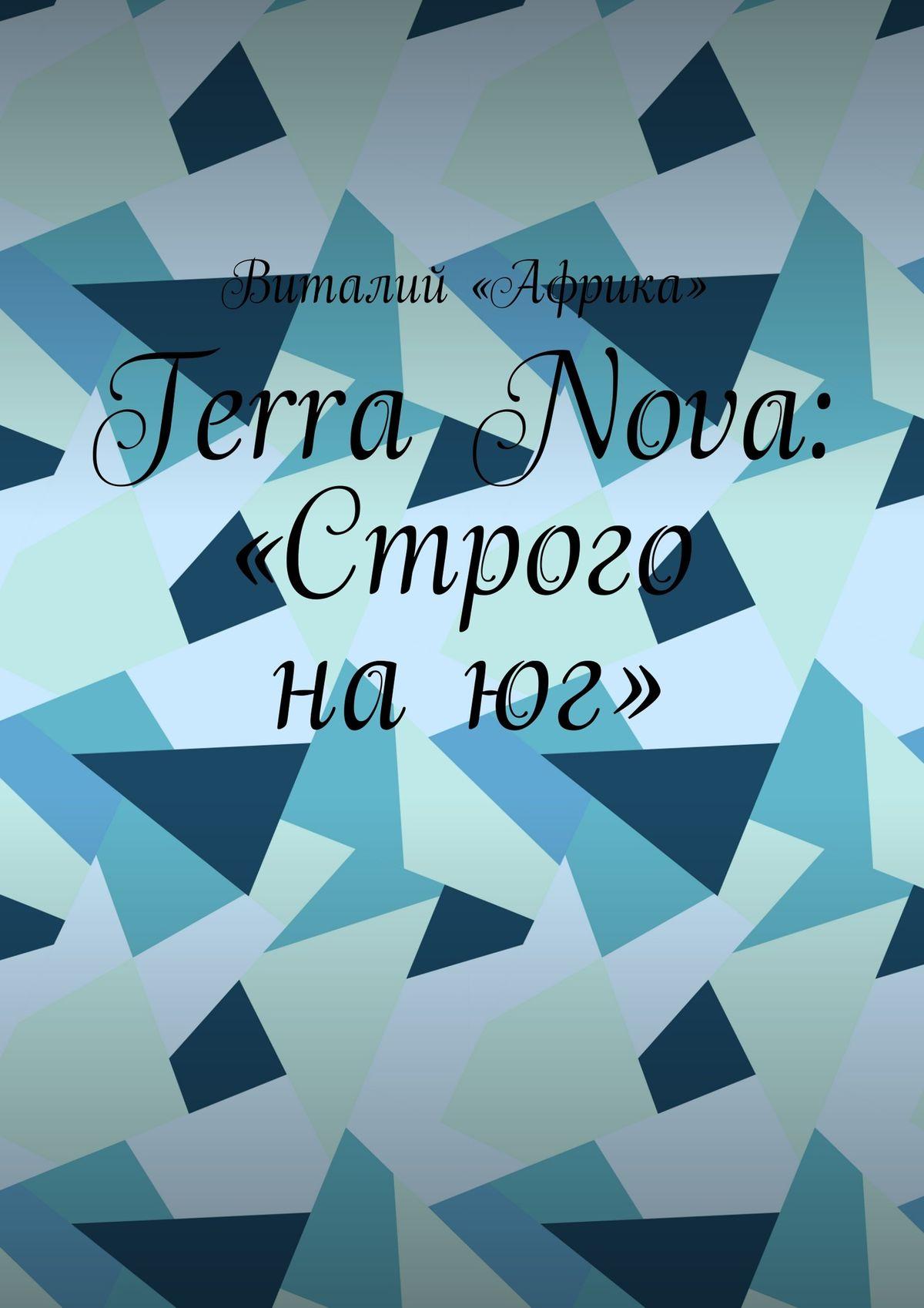 Terra Nova: «Строгонаюг»