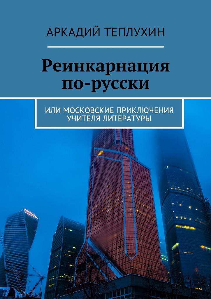 Реинкарнация по-русски. Или московские приключения учителя литературы