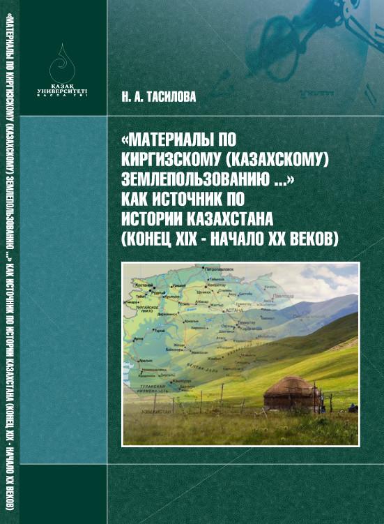 «Материалы по киргизскому (казахскому) землепользованию…» – как источник по истории Казахстана (конец XIX в.– начало XX в.)
