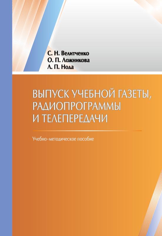 Выпуск учебной гaзеты, рaдиопрогрaммы и телепередaчи