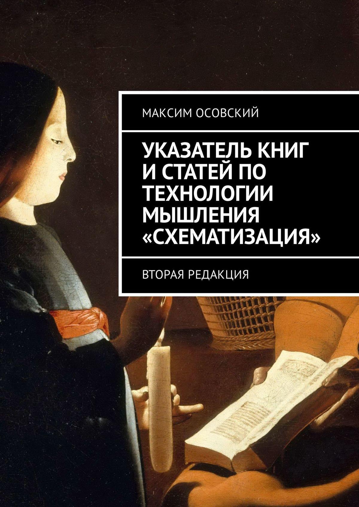 Указатель книг и статей по технологии мышления «Схематизация». Вторая редакция