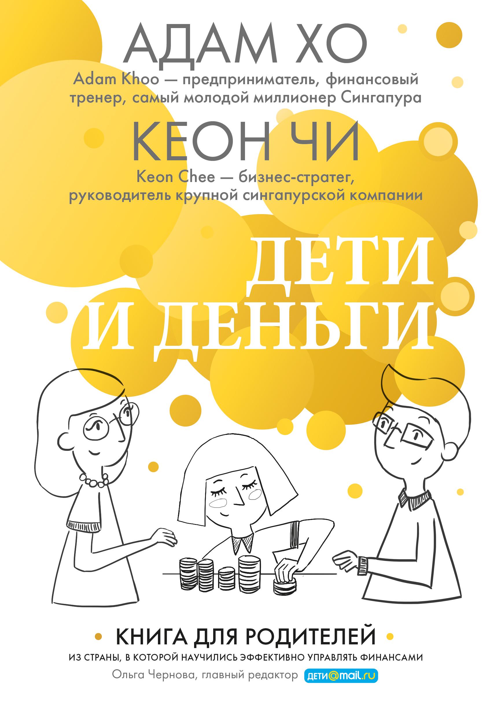 Дети и деньги. Книга для родителей из страны, в которой научились эффективно управлять финансами
