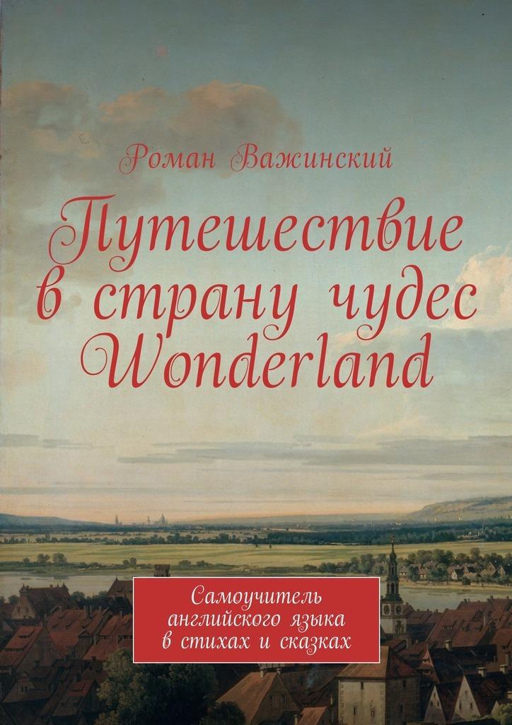 Путешествие в страну чудес Wonderland. Самоучитель английского языка встихах исказках