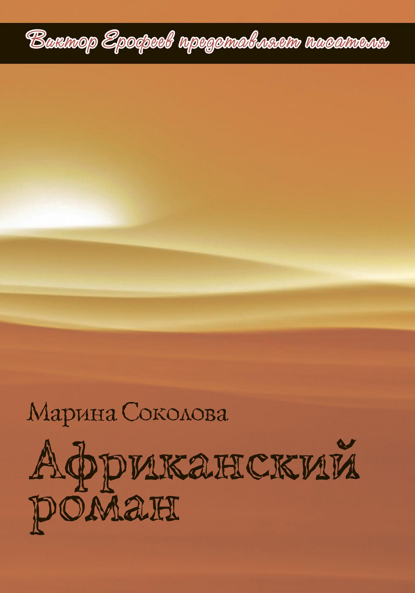 Африканский роман