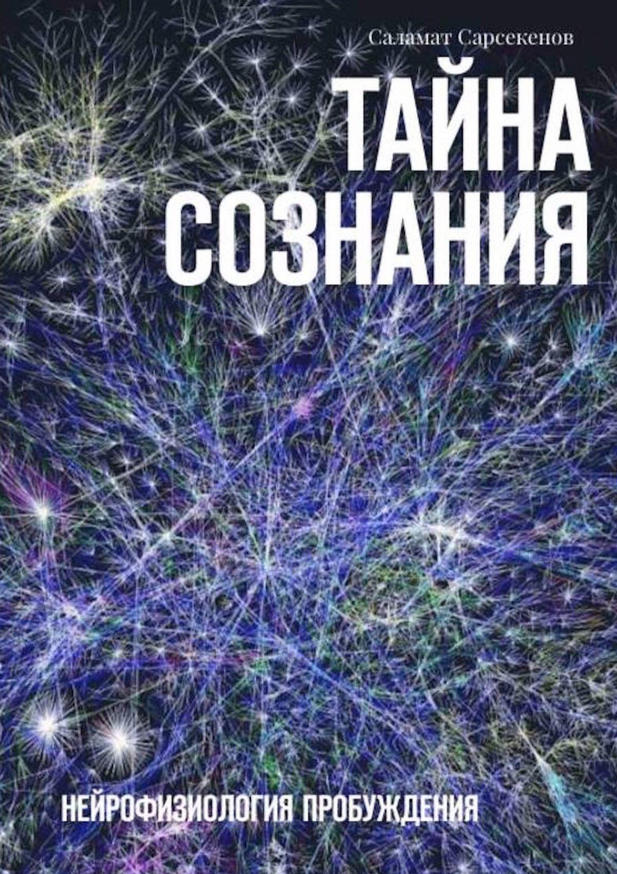 Тайна Сознания. Нейрофизиология Пробуждения