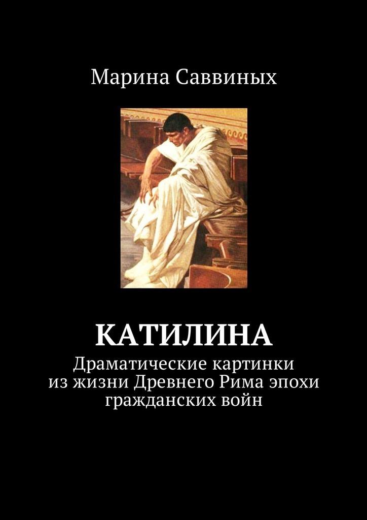 Катилина. Драматические картинки изжизни Древнего Рима эпохи гражданскихвойн