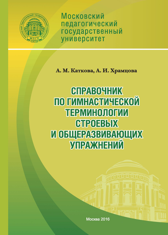 Справочник по гимнастической терминологии строевых и общеразвивающих упражнений