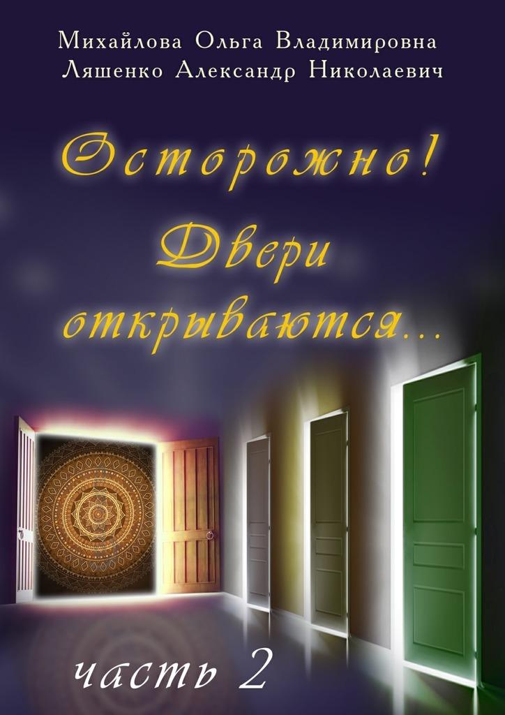 Осторожно! Двери открываются… Часть2