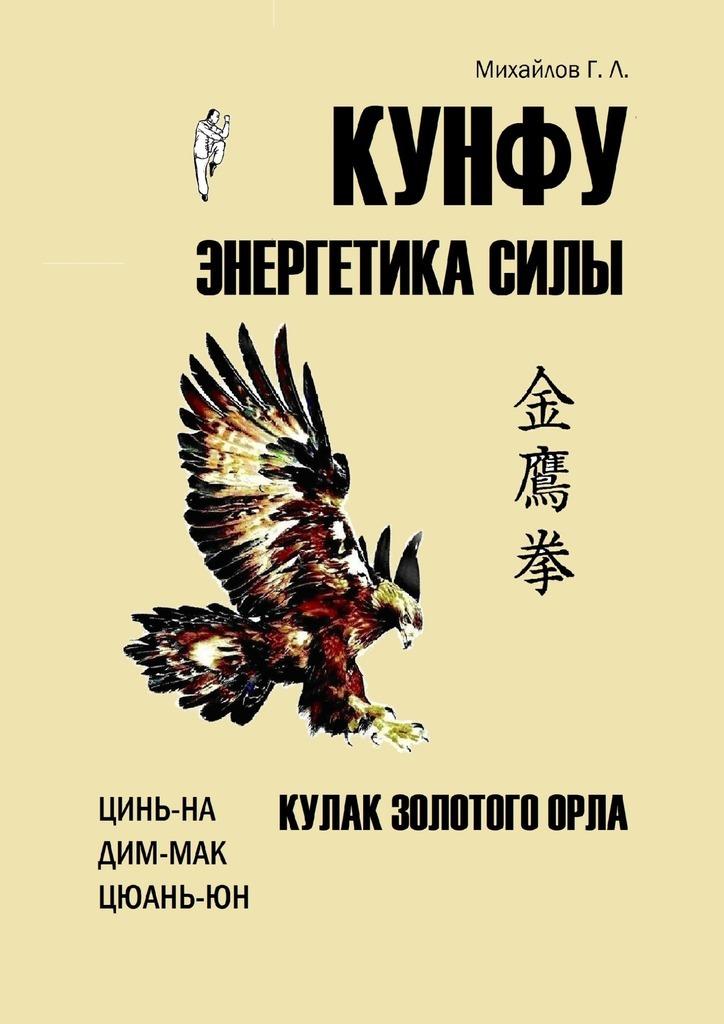 Кунфу: энергетика силы. Кулак золотого орла