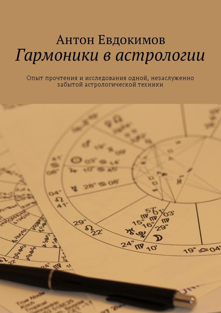 Гармоники в астрологии