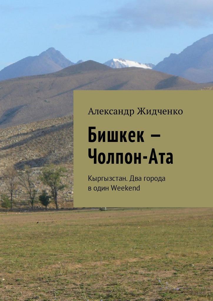 Бишкек – Чолпон-Ата. Кыргызстан. Два города водин Weekend