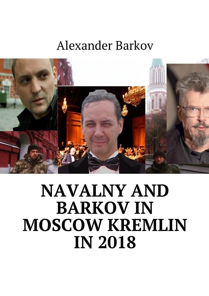Navalny and Barkov in moscow Kremlin in 2018
