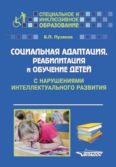 Социальная адаптация, реабилитация и обучениек детей с нарушениями интеллектуального развития