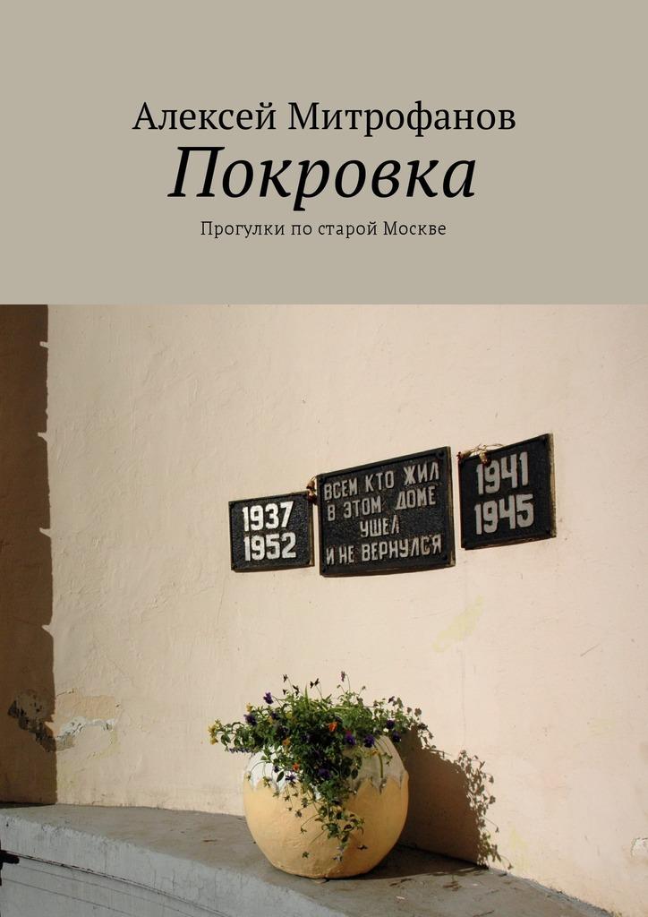 Покровка. Прогулки постарой Москве
