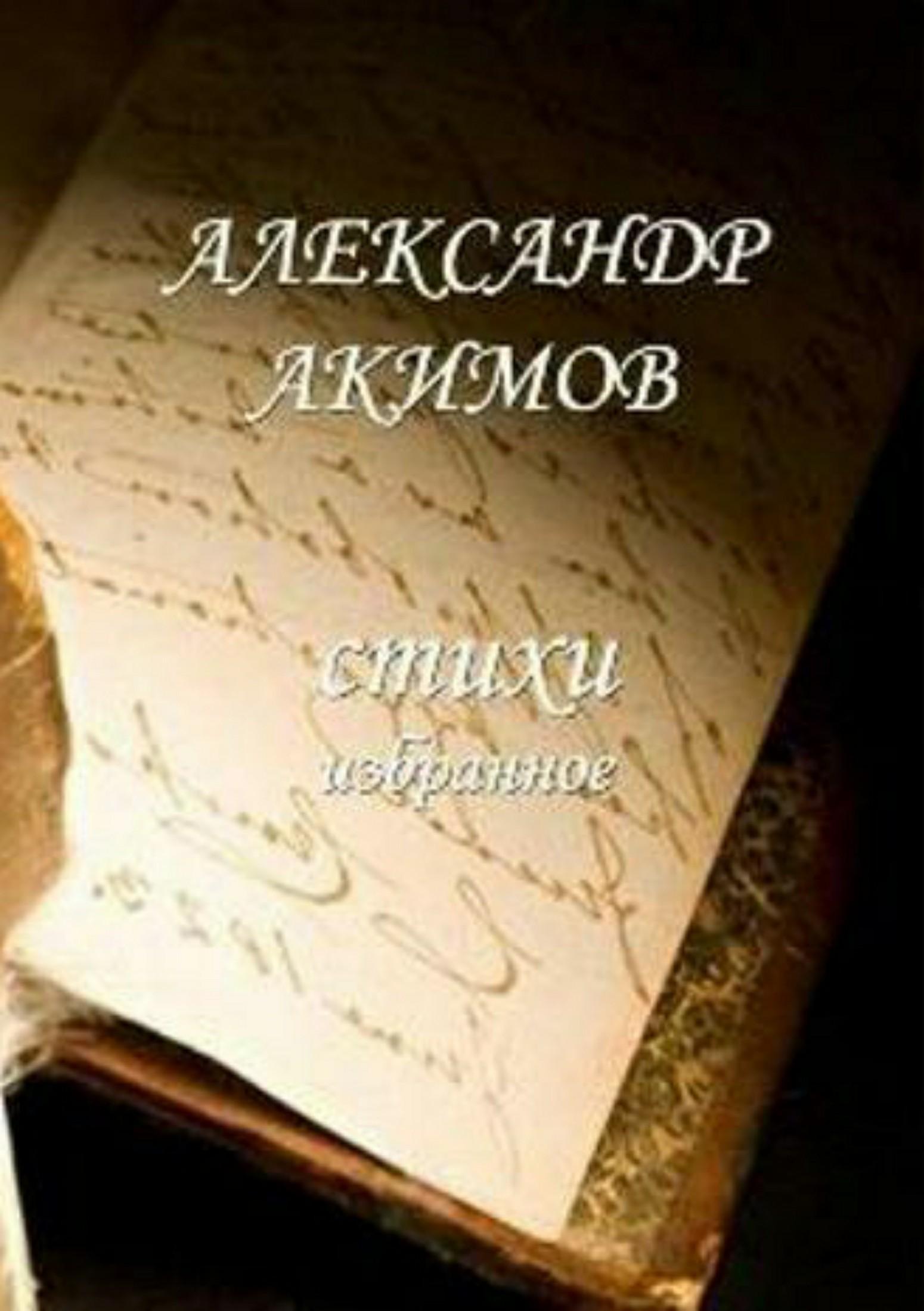 Стихи «избранное»