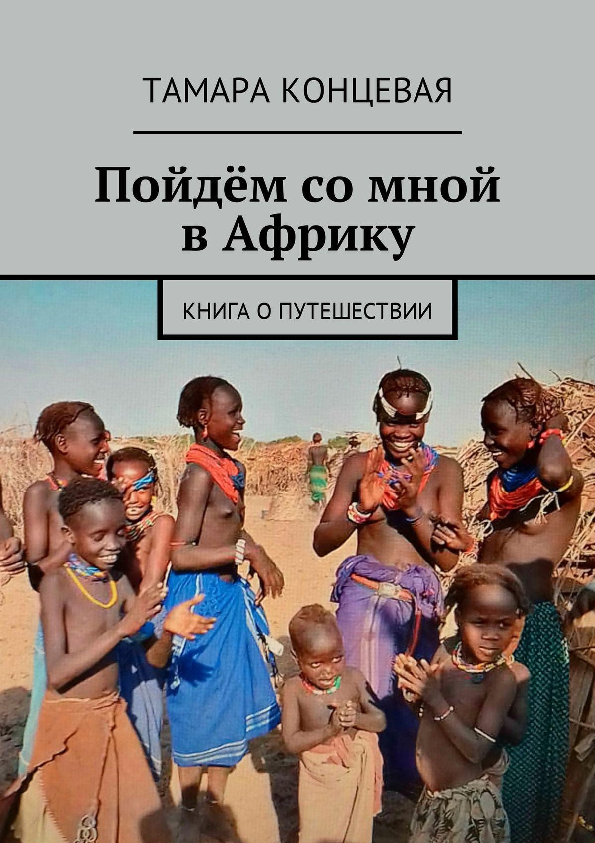 Пойдём со мной вАфрику. Книга опутешествии