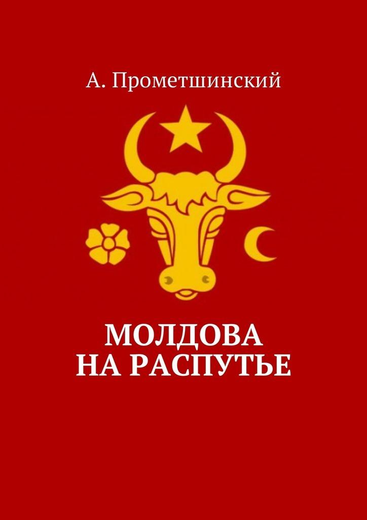 Молдова нараспутье