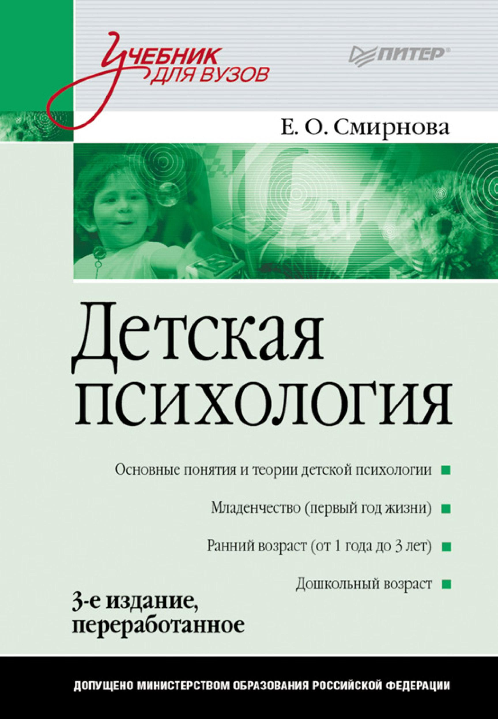 Детская психология. Учебник для вузов