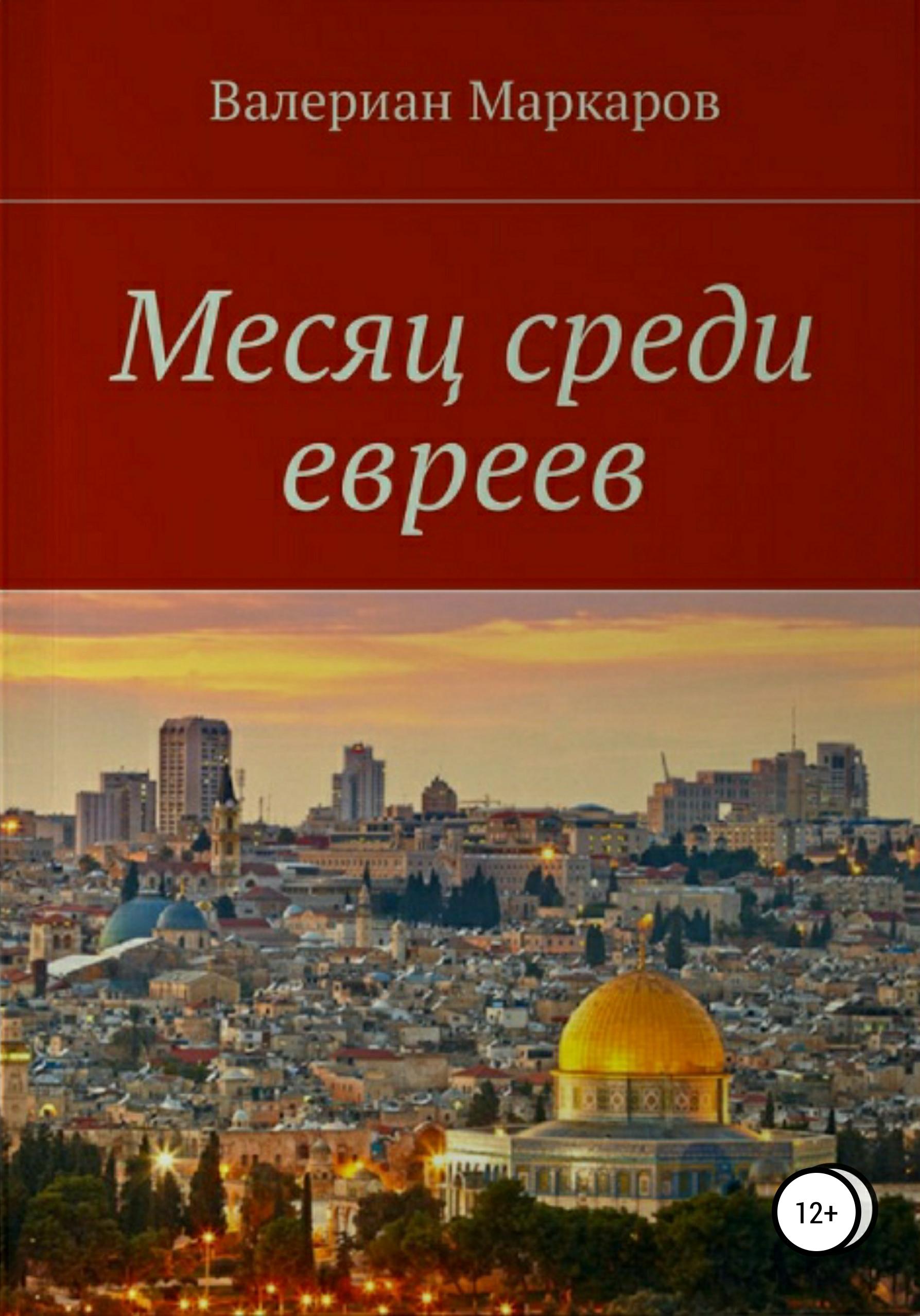 Месяц среди евреев