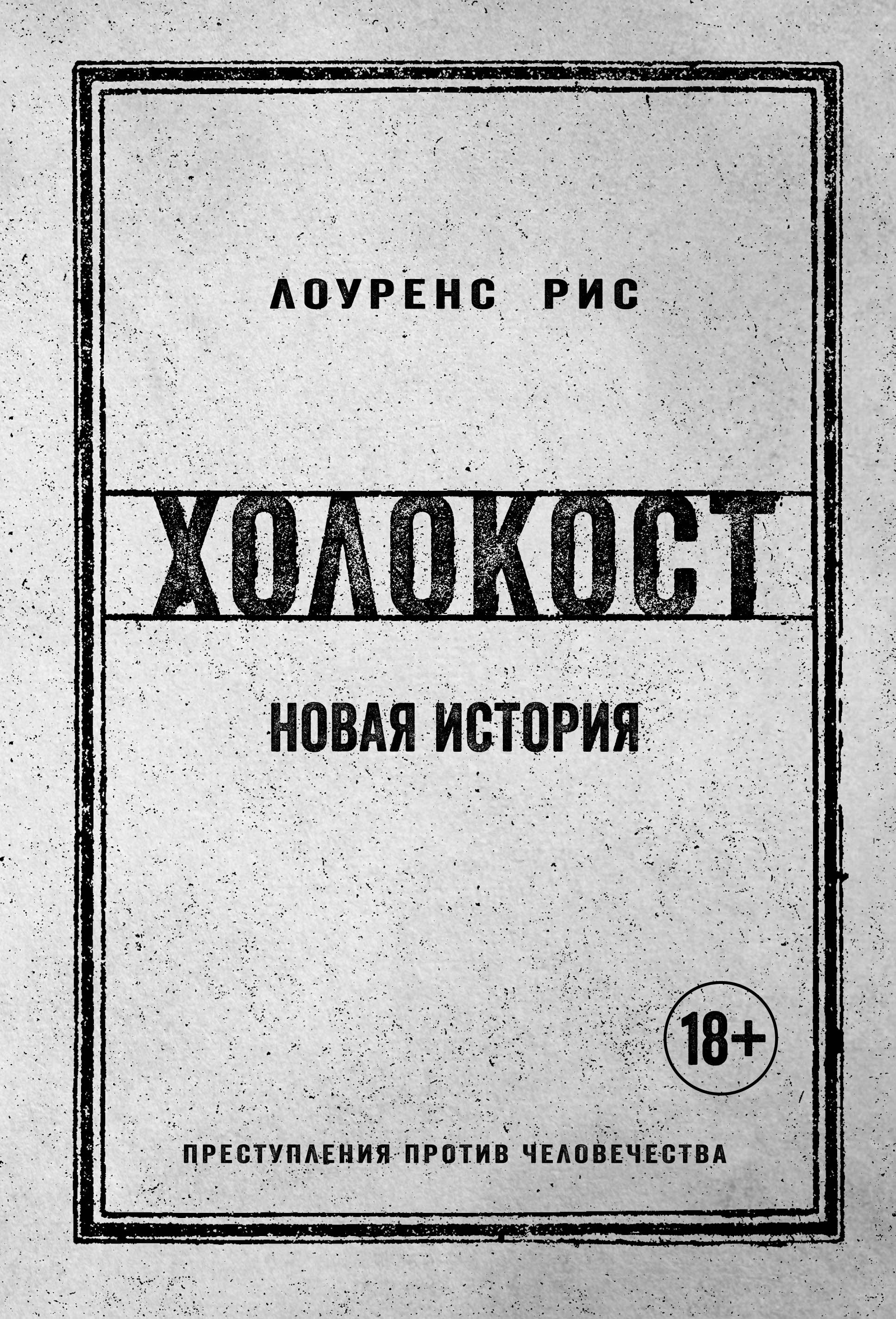 Холокост. Новая история
