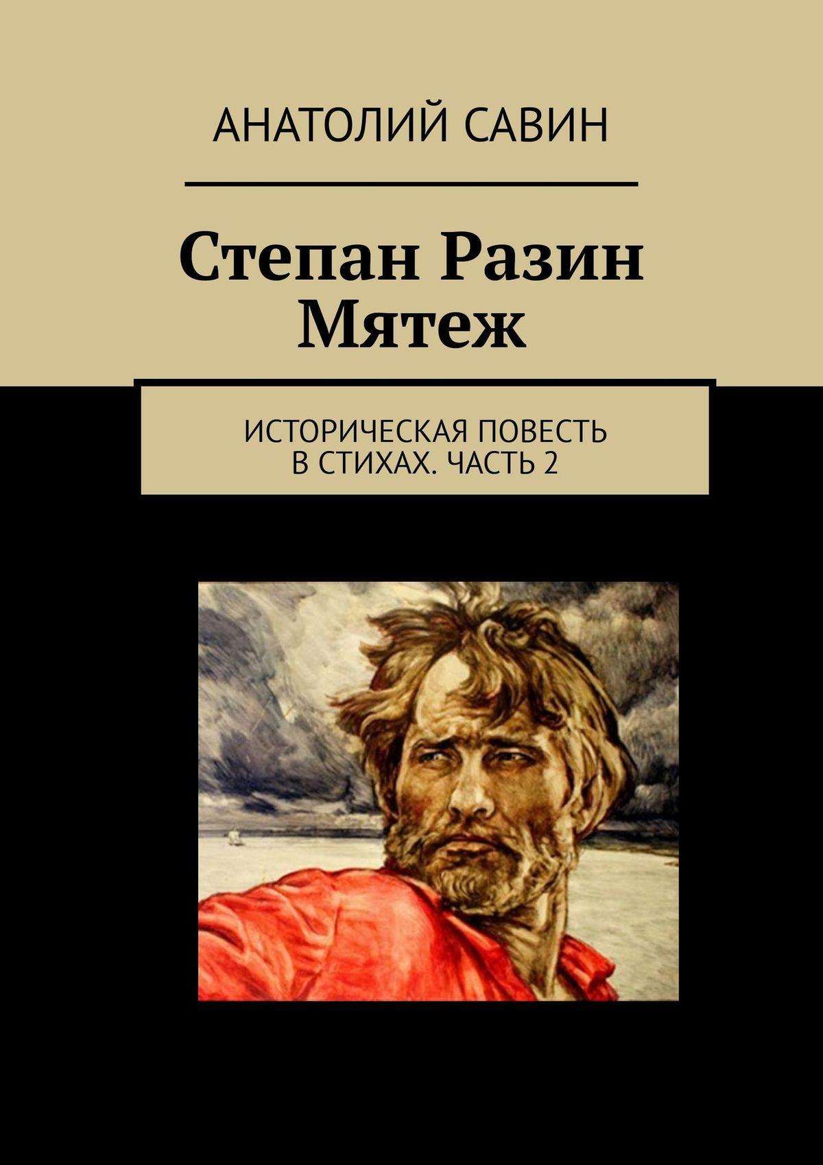 Степан Разин. Мятеж. Историческая повесть встихах. Часть2