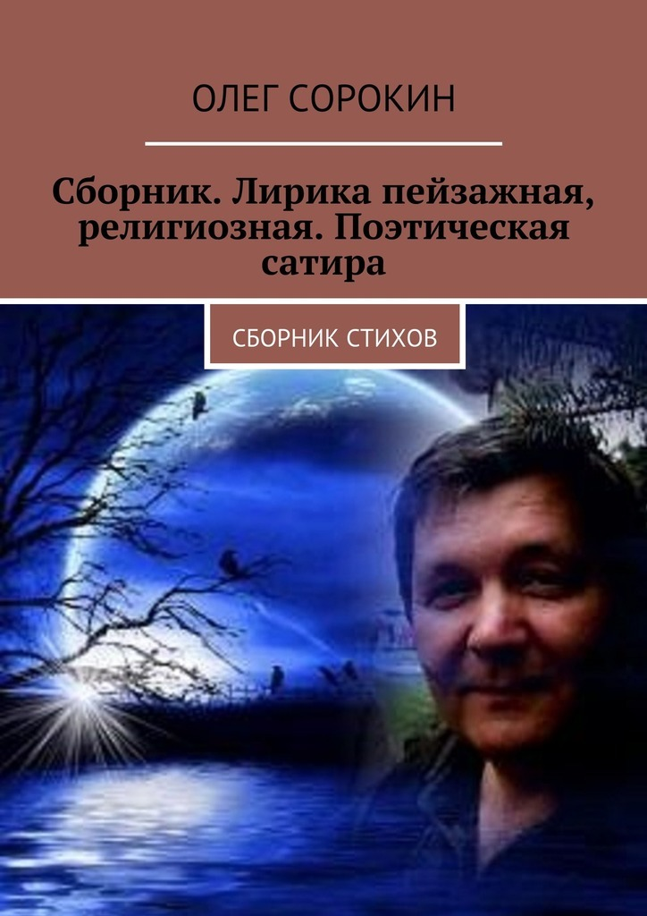 Сборник. Лирика пейзажная, религиозная. Поэтическая сатира. Сборник стихов