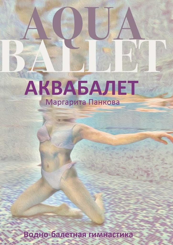 Аквабалет. Водно-балетная гимнастика